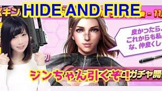 【HIDE AND FIRE】シャイなジンちゃん可愛いんですけど!今日もみんなで対戦だー!【yuki】