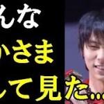 【羽生結弦】完璧に可愛いんだよ信じられないよね!「みんなさかさまにして見たよねw」#yuzuruhanyu