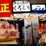 #居酒屋#寿司【大正】あれもこれもサービスの凄いお店!くろしをさんで楽しみました!