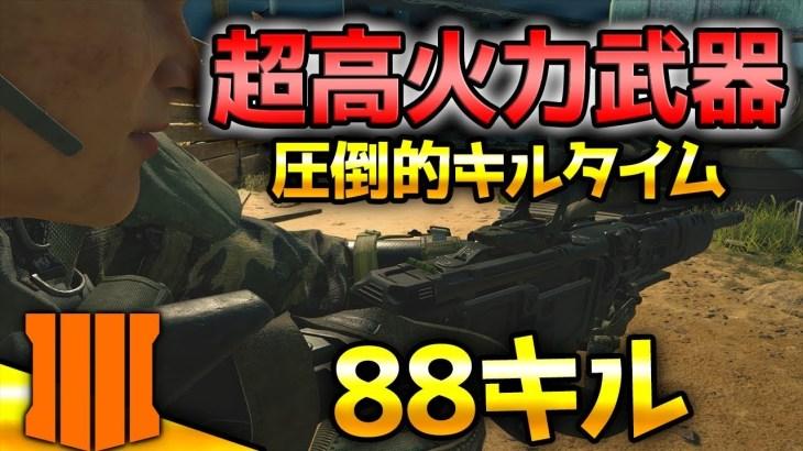 【COD:BO4】超高火力武器の溶け方が凄い、、BO4実況【RushGP】