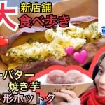 【韓国旅行】弘大にできた新しいお店!食べ歩き!ハニーバター焼き芋やばい。ホットク可愛い【モッパン 】