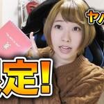 【白猫】コロフェスでGETした限定グッズがガチですごい!!!神グッズ!!