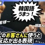 韓国人のお客さんに使うとびっくりする韓国語三つ   韓国語会話