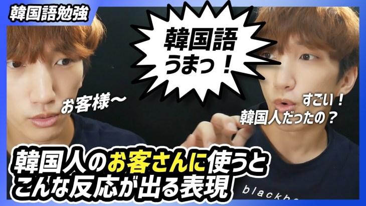 韓国人のお客さんに使うとびっくりする韓国語三つ | 韓国語会話