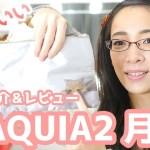 【超可愛い】MAQUIA2月号の付録を紹介!猫ちゃん好きは嬉しいポーチもあるよ【雑誌付録】