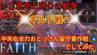 """【FAITH】ギルド戦は戦略を考えるのがおもしろい!!今回は""""中央右全力おとっさん留守番作戦""""で挑んでみた~NEXON FAITH Guild War"""