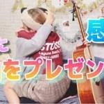 【モニタリング】彼女にオリジナル曲をプレゼント!感動の結末に!?