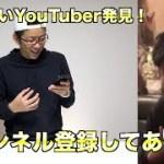 面白いYouTuber発見?チャンネル登録してやってください![212]Youtube favorite Video Introduce