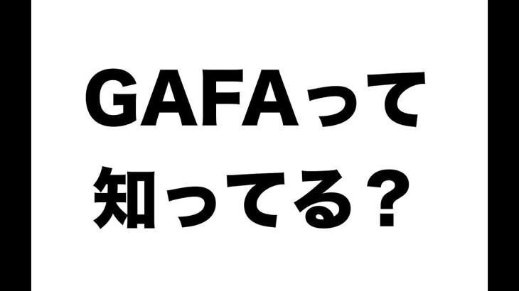 【ビジネス用語解説】「GAFA」って知ってる?なにがすごいの?