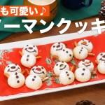 見た目も可愛い♪スノーマンクッキー | How To Make Snowman cookie