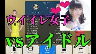 【ウイイレ2019】緊張!めちゃくちゃ可愛いアイドルの方とマッチング!【ウイイレ女子】