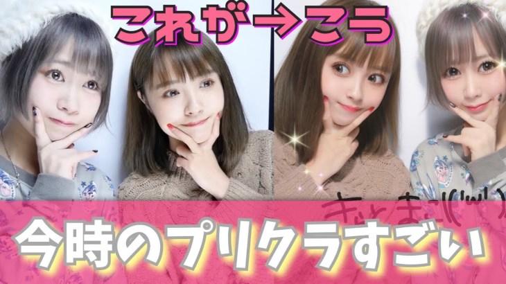 【最新】今時のプリクラがすごい!!〜時の流れ早すぎ〜