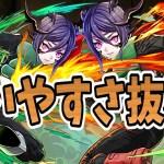 【パズドラ】驚きの使いやすさ!新1号&新2号で裏闘技場に挑む!