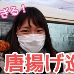 【中津】唐揚げの聖地で食べ歩き⇒胃もたれがすごいw日本一周172日目