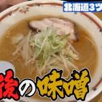 感動の札幌味噌ラーメンじゃい【北海道3ツアー#07】