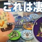 【MHW】開けてビックリ!モンスターハンターワールド アイコン刺繍缶バッジコレクションvol1開封【モンハンワールド】