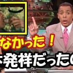 外国人びっくり!人気海外映画の影響で日本の〇〇が一躍ブームに!売り切れ続出の大反響!「日本発祥だったのか!」【海外の反応】