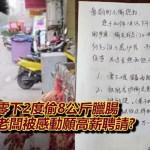 小偷零下2度偷8公斤臘腸 餐廳老闆被感動願高薪聘請