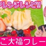 簡単カワイイ☆いちご大福クレープ作ってみた♡!!【お餅アレンジレシピ】