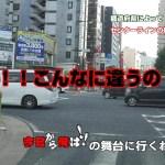 都道府県によってセンターラインの形が違う!!?知って面白い道の謎