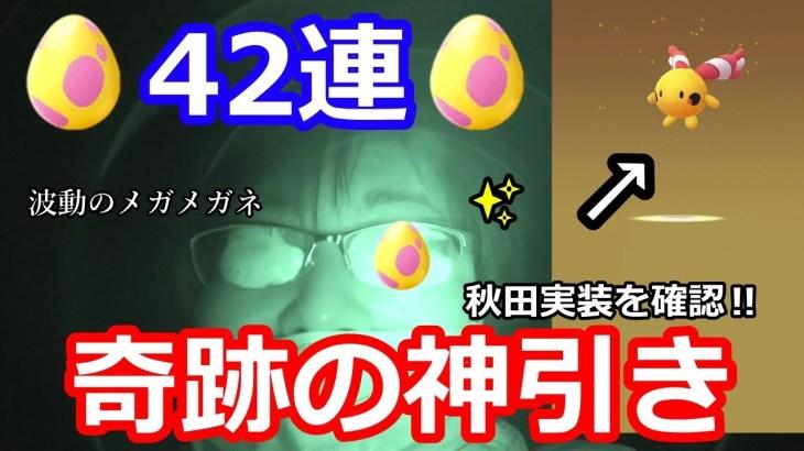 【怒涛の鬼引き】アローラ卵42連で9回裏に奇跡!秋田にもいた!感動の卵割!【ポケモンGO】
