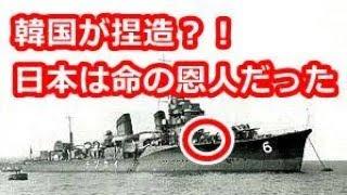 海外 感動「韓国に騙されていたんだ…日本は命の恩人だった!」敵国の英国兵の救助命令をだした駆逐艦「雷」の決断に世界中が感動!日本とイギリスの「歴史的な絆」【海外が感動する日本の力】海外の反応