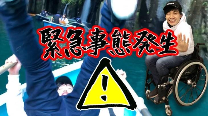 【ハプニング】体幹機能障害者の夫と地獄のボートw