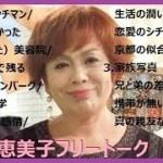 【作業用BGM】上沼恵美子の聴いてて面白い神フリートークまとめ(82)