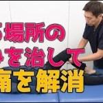●●の歪みを治して腰痛を消すスゴイ全身調整法|ゴッドハンド通信|篠崎真樹