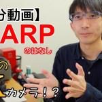 【SHARP!?】マイクロフォーサーズだって!しかも8K!?びっくりですね!【3分動画】