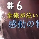 【ママにあいたい #6】感動の神ゲー!!こんなの泣くしかねーだろ!?