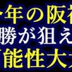 2019年 今年の阪神、割と凄い!優勝狙える真相が驚愕【速報と裏話 プロ野球&MLB】