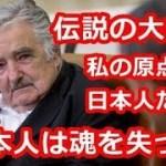 """海外 感動「日本人は魂を失ってしまった」""""世界一貧しい""""元大統領の目に映った日本【海外が感動する日本の力】伝説の大統領の清貧の原点は日本人だった"""
