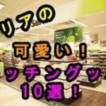 後悔しない!100均のセリアで売れている可愛い「キッチングッズ」10選♡~Cute kitchen goods sold in 100 Celia.