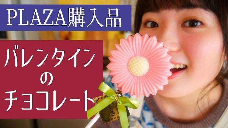 【プラザのバレンタイン】可愛いすぎ♡チョコやラッピングの購入品を紹介するよ!