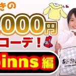 【5000円コーデ】安くて!可愛い!SPINNSでおしゃれコーデ!
