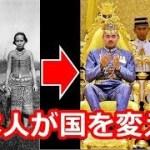 海外 感動「世界一貧しい国」を「世界一裕福な国」に変えた伝説の日本人 日本とブルネイの「歴史的な絆」そして親日国へ…【海外が感動する日本の力】
