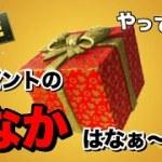 【フォートナイト】新年!開けてビックリプレゼント!!【Fortnite】