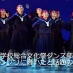 校歌ダンスがすごい!@沖縄県読谷村・古堅中学校