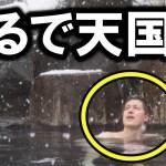日本の温泉映像に外国人びっくり?西洋とのある違い?歴史的な理由に海外仰天?【海外の反応】