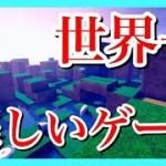 【感動】海外で大絶賛の世界一美しいゲームが想像以上だったWWW【ころん】