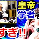 【海外の反応】外国人感動「まさに日本の象徴だ!」天皇陛下の魚類学者としての活躍に世界が衝撃「皇帝兼学者とかカッコよすぎる!」