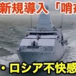 【海自】新規導入される「哨戒艦」の性能が凄い!?日本近海を航行する中露の監視を強化!中露は不快感表明【自衛隊】