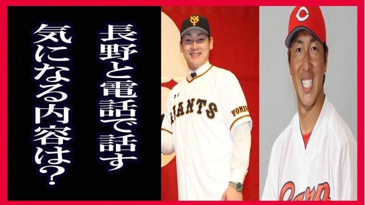 「僕もビックリ…」巨人丸が人的保証で広島移籍する長野に電話で語った真相は!?