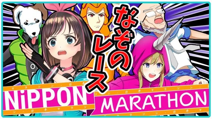 日本語が面白いw 謎のマラソンレース開幕【ニッポンマラソン】