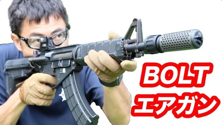 BOLT 【反動がすごい電動ガン】ボルト エアガン ランキング マック堺