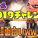 新春新ルール「2019ポイントチャレンジ」が超面白い!!!【スプラトゥーン2】
