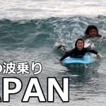 【感動】まるで恋人のような父娘、素敵すぎる親子サーフィン|SurfingJapan
