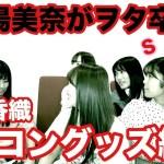 【まったり?】松村香織卒業コンサートグッズ紹介【ハプニング?!】
