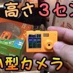 【クレーンゲーム】指でつまめるサイズの超小型カメラが凄い!【UFOキャッチャー】
